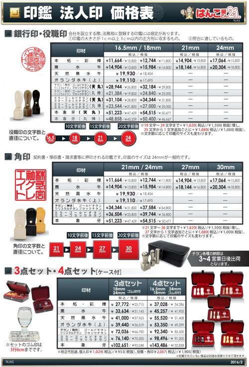 ★★印鑑(機械)価格2016(その4個人 併記1)(東海