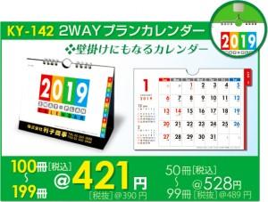 desk-ky142-201807