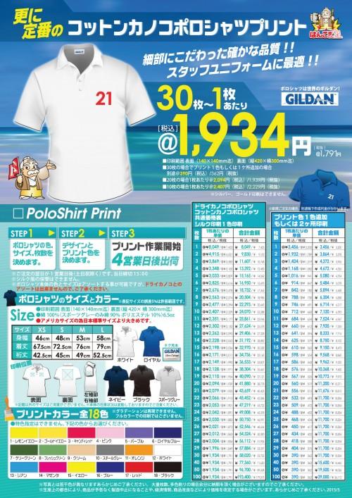 裏★1934-2015-4(コットンカノコ)CMYK印刷価格表付