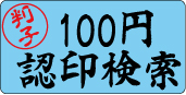100円認印検索